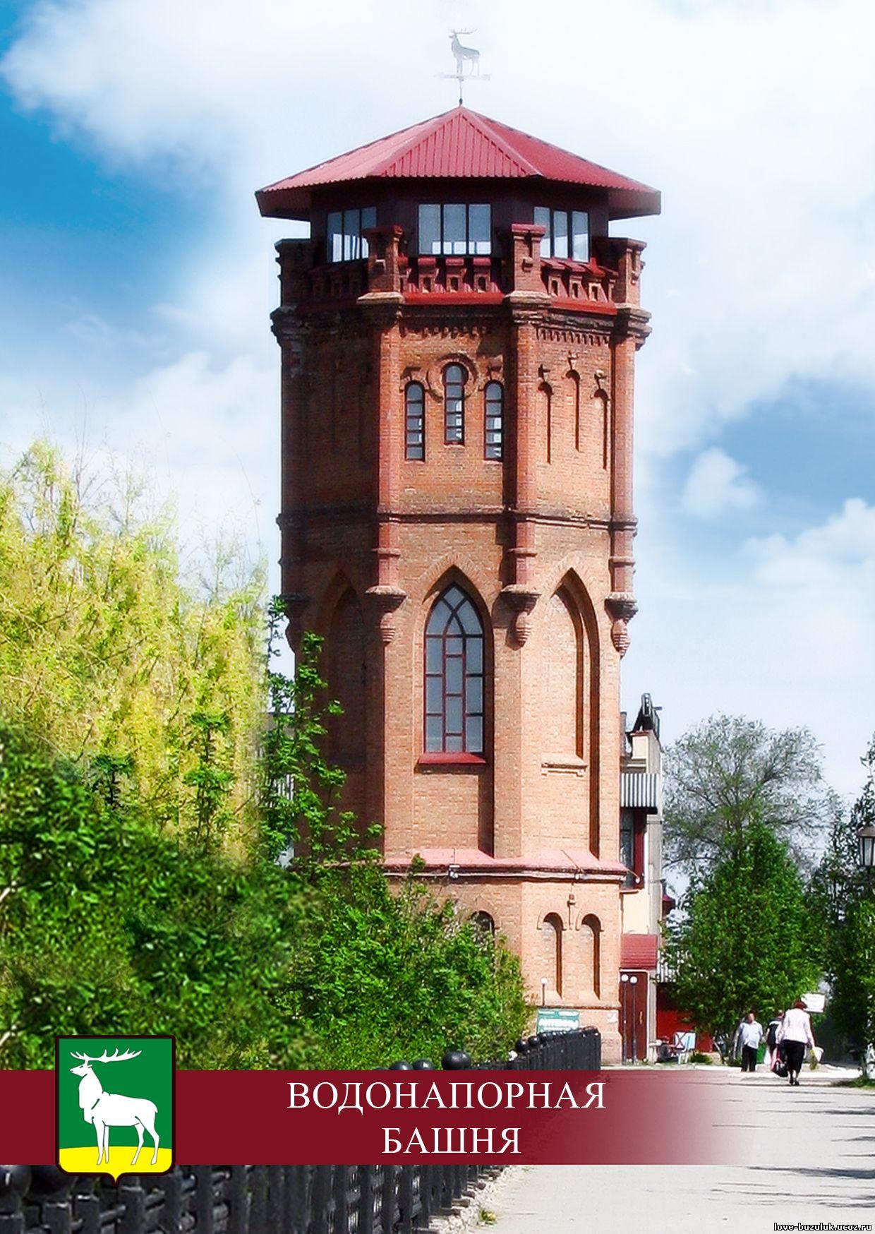 История водонапорной башни в бузулуке